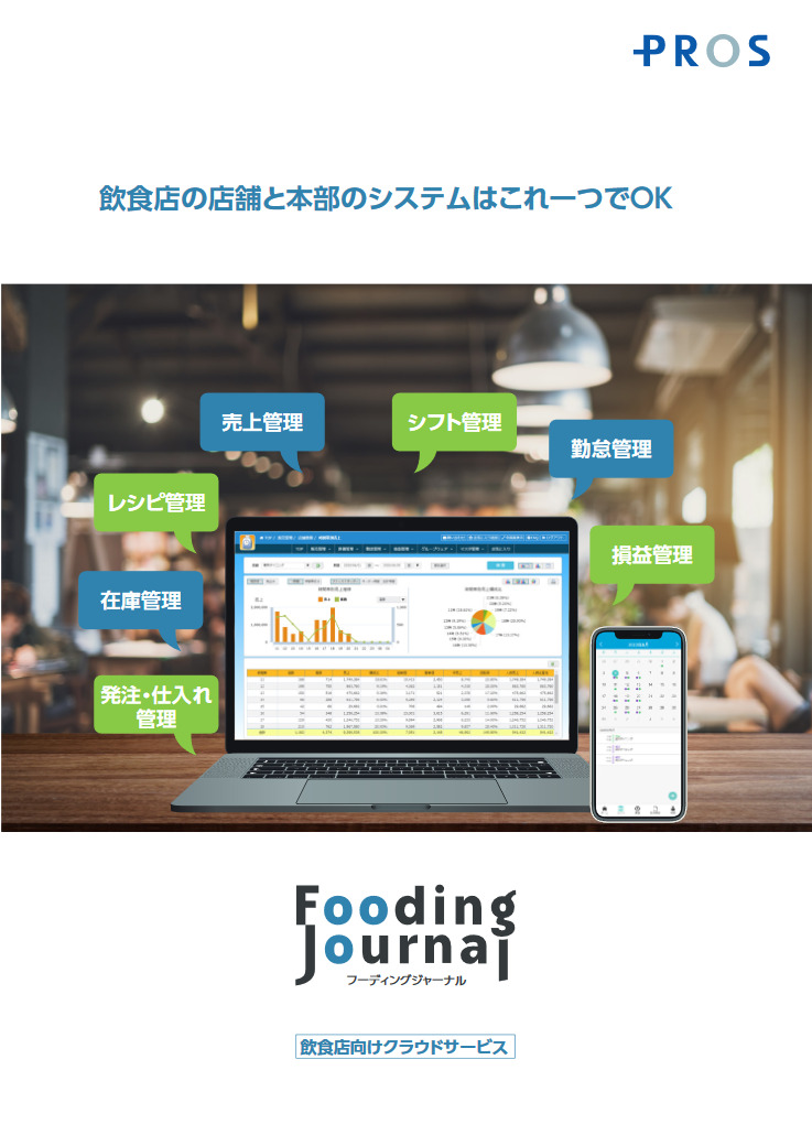 Fooding Journal カタログ